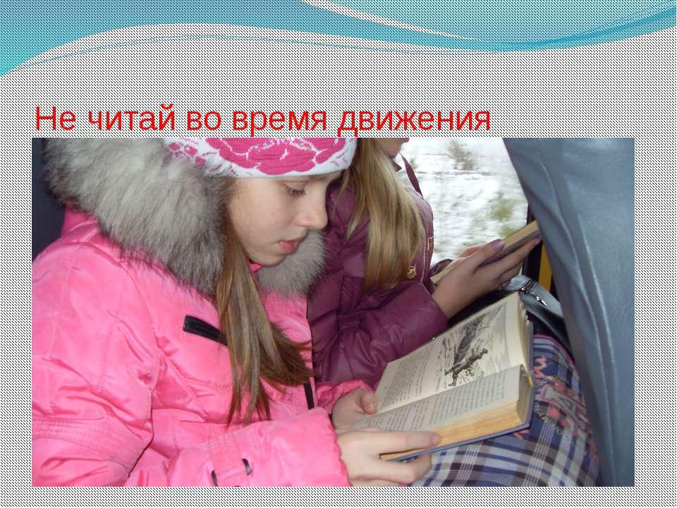 Не читай во время движения
