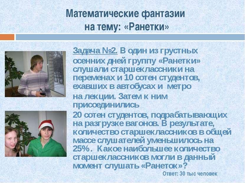 Математические фантазии на тему: «Ранетки» Задача №2. В один из грустных осен...