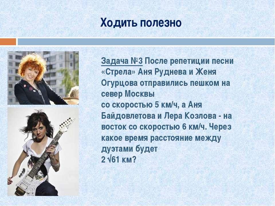 Ходить полезно Задача №3 После репетиции песни «Стрела» Аня Руднева и Женя Ог...