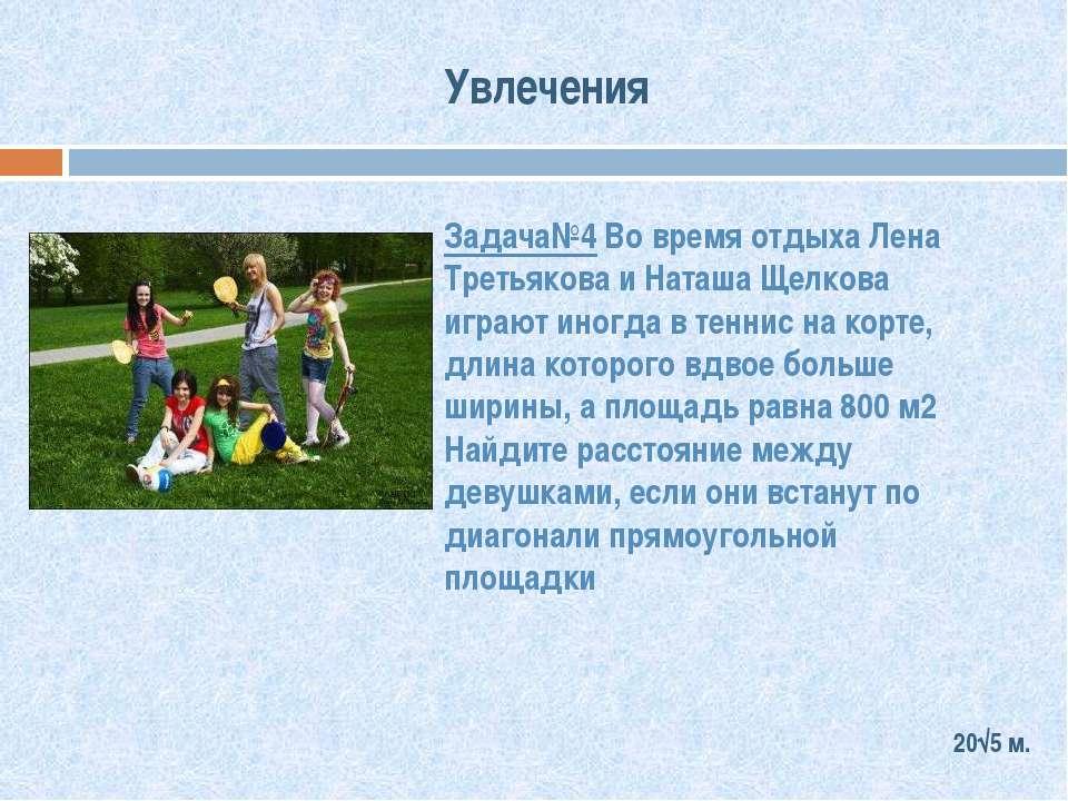 Увлечения Задача№4 Во время отдыха Лена Третьякова и Наташа Щелкова играют ин...