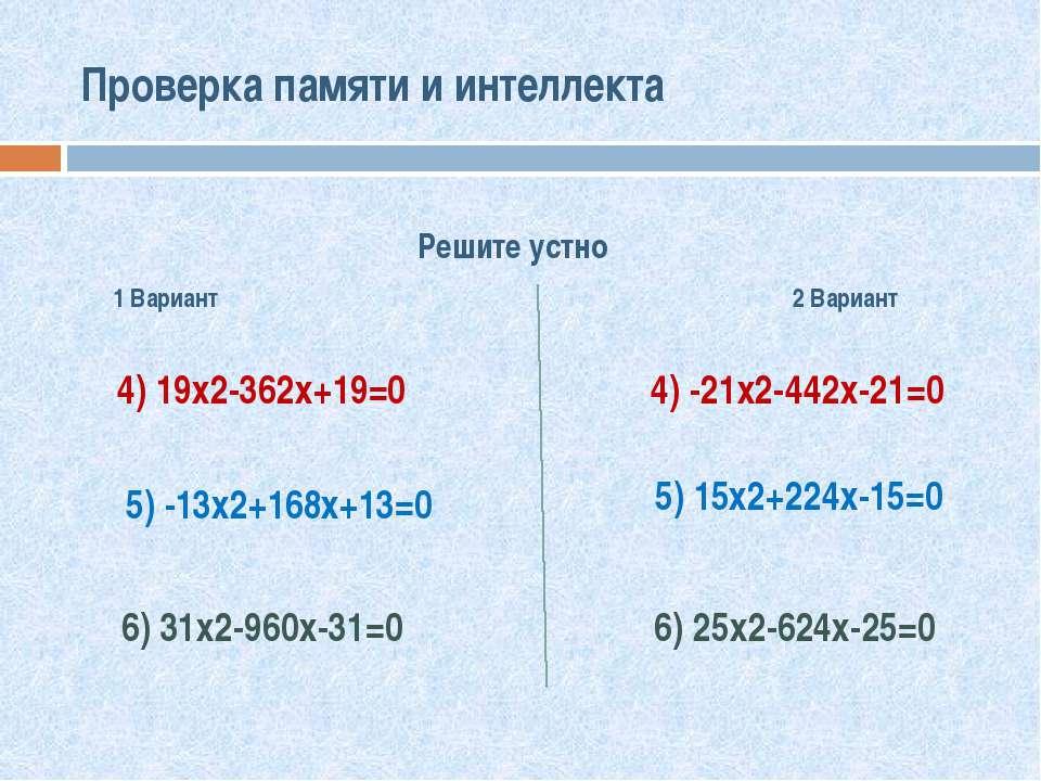Проверка памяти и интеллекта Решите устно 1 Вариант 2 Вариант 4) 19х2-362х+19...