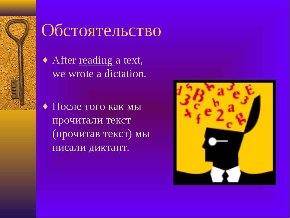 Обстоятельство After reading a text, we wrote a dictation. После того как мы ...