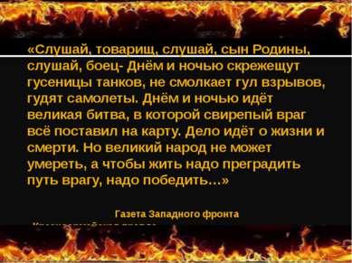 «Слушай, товарищ, слушай, сын Родины, слушай, боец- Днём и ночью скрежещут гу...