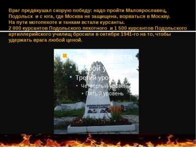 Враг предвкушал скорую победу: надо пройти Малоярославец, Подольск и с юга, г...