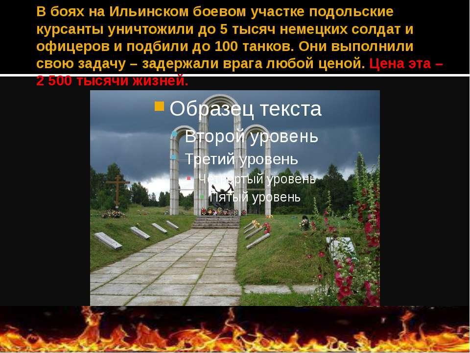 В боях на Ильинском боевом участке подольские курсанты уничтожили до 5 тысяч ...