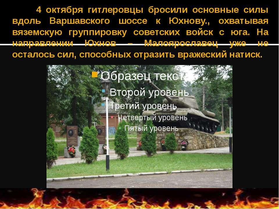4 октября гитлеровцы бросили основные силы вдоль Варшавского шоссе к Юхнову.,...