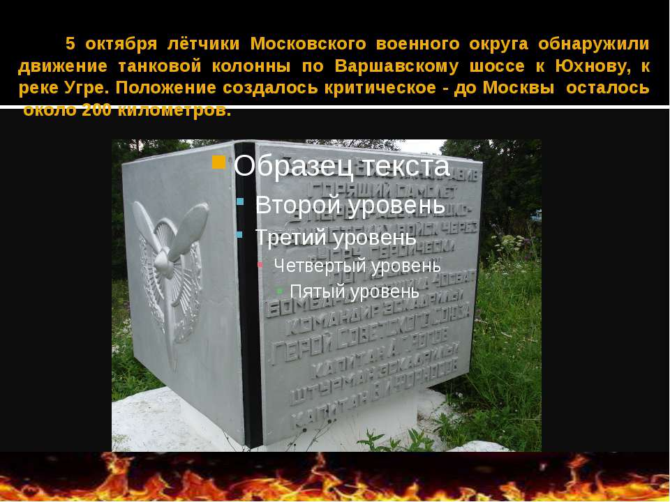 5 октября лётчики Московского военного округа обнаружили движение танковой ко...