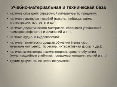 Учебно-материальная и техническая база наличие словарей, справочной литератур...