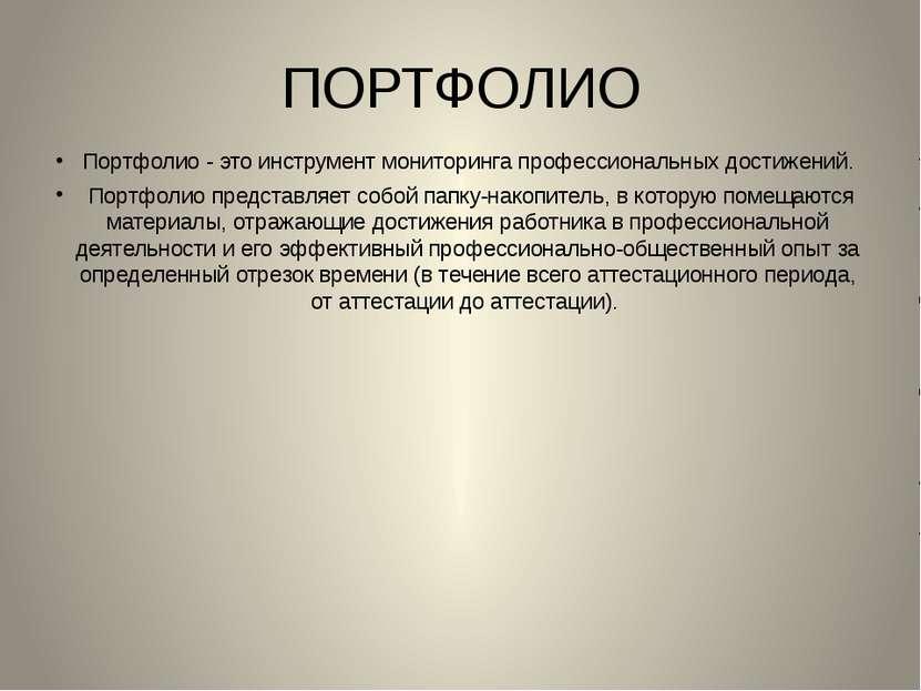 ПОРТФОЛИО Портфолио - это инструмент мониторинга профессиональных достижений....