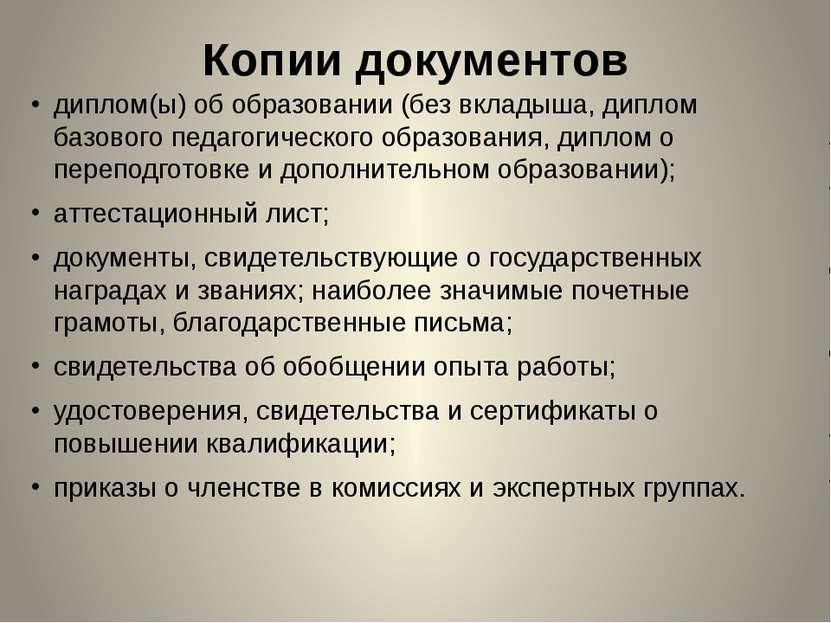 Копии документов диплом(ы) об образовании (без вкладыша, диплом базового педа...