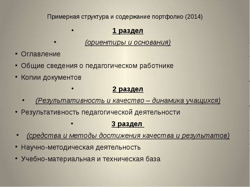 Примерная структура и содержание портфолио (2014) 1 раздел (ориентиры и основ...
