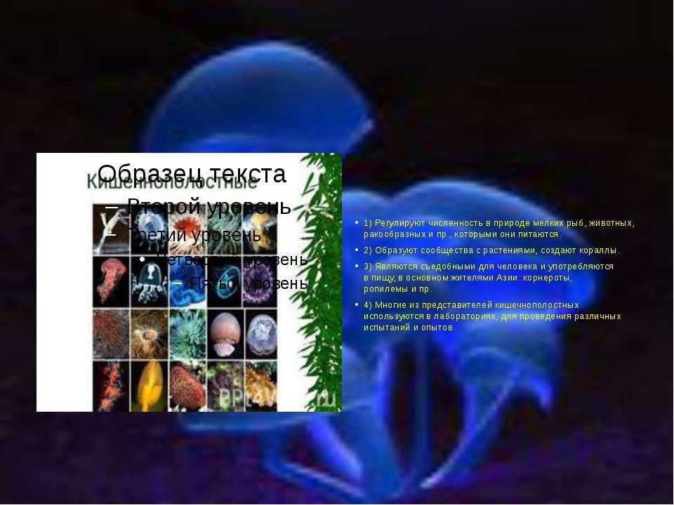 1) Регулируют численность вприроде мелких рыб, животных, ракообразныхипр.,...