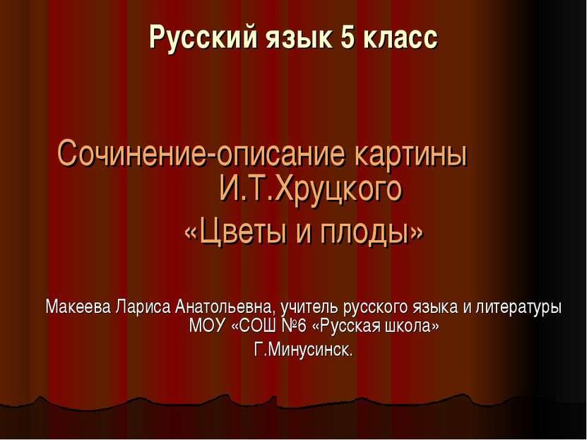 Русский язык 5 класс Сочинение-описание картины И.Т.Хруцкого «Цветы и плоды» ...