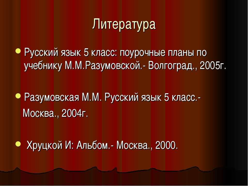 Литература Русский язык 5 класс: поурочные планы по учебнику М.М.Разумовской....