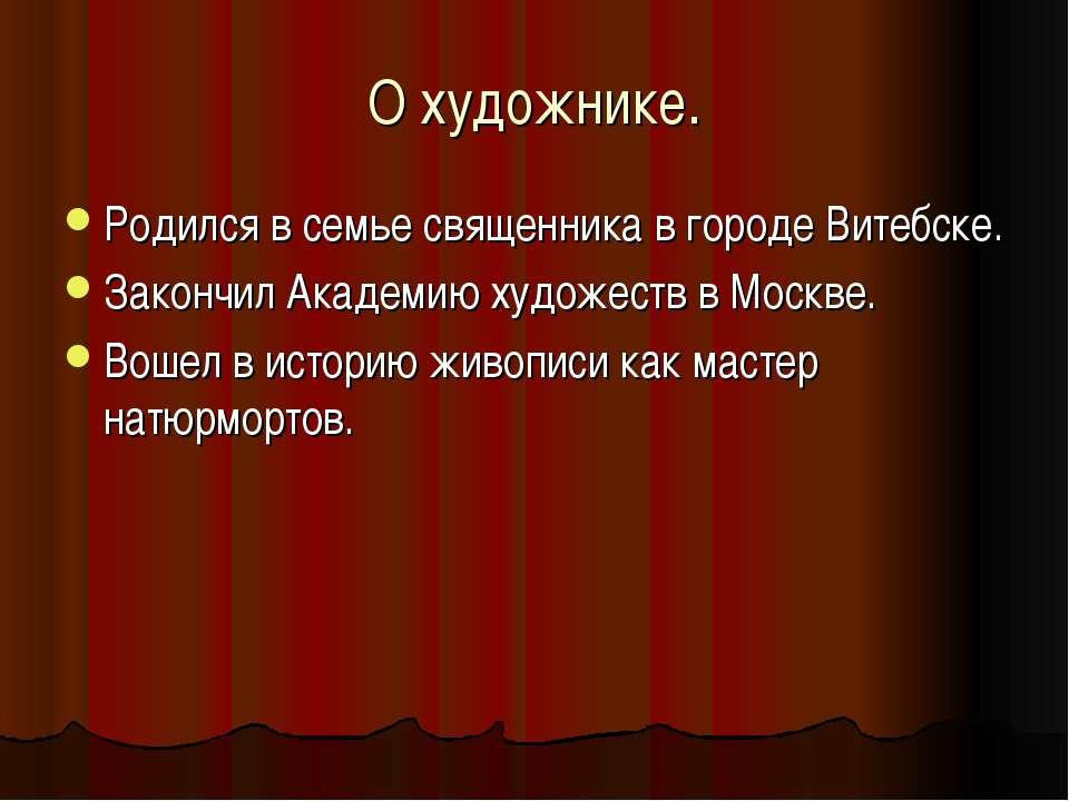 О художнике. Родился в семье священника в городе Витебске. Закончил Академию ...