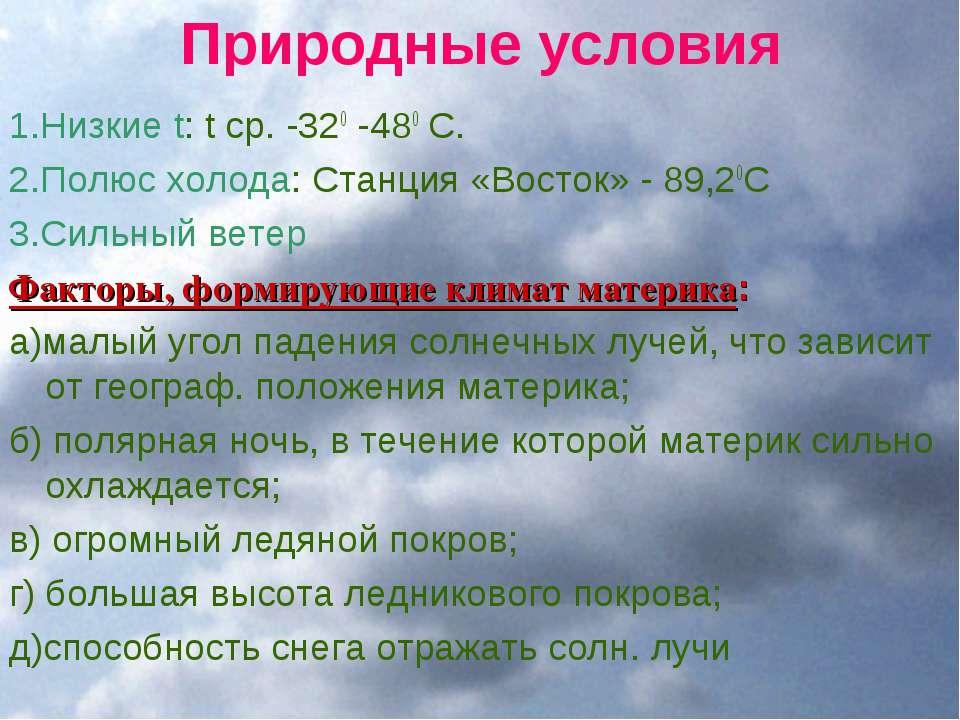 Природные условия 1.Низкие t: t ср. -320 -480 С. 2.Полюс холода: Станция «Вос...