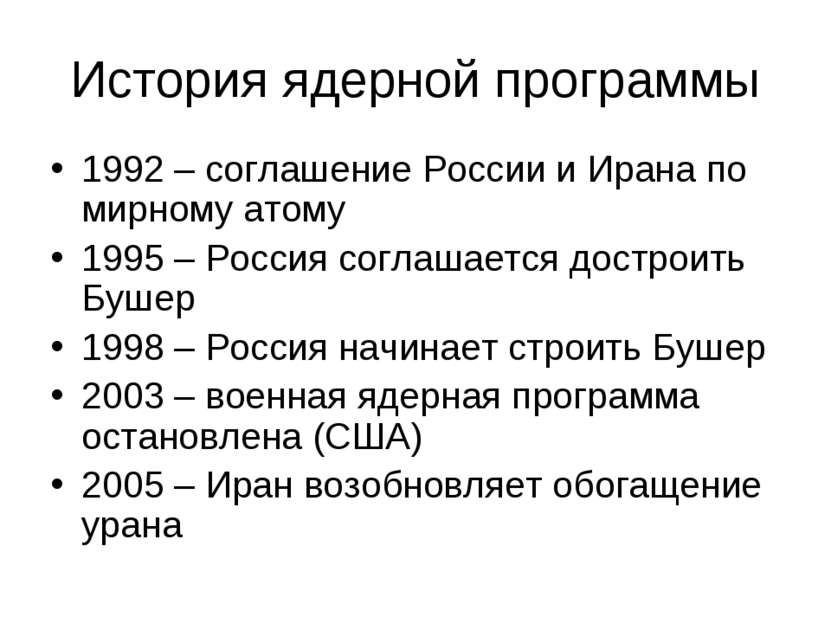 История ядерной программы 1992 – соглашение России и Ирана по мирному атому 1...