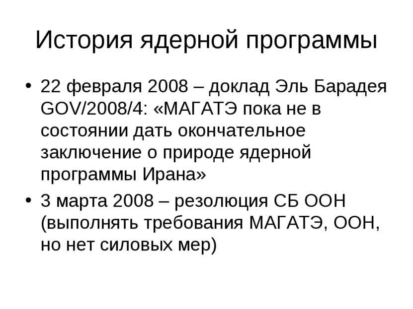 История ядерной программы 22 февраля 2008 – доклад Эль Барадея GOV/2008/4: «М...