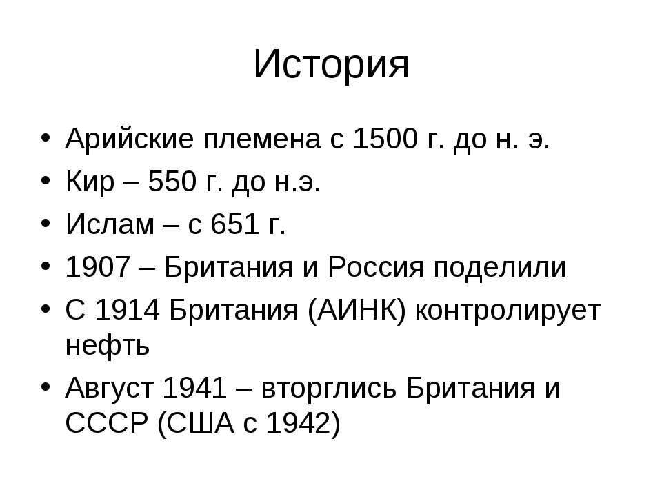История Арийские племена с 1500 г. до н. э. Кир – 550 г. до н.э. Ислам – с 65...