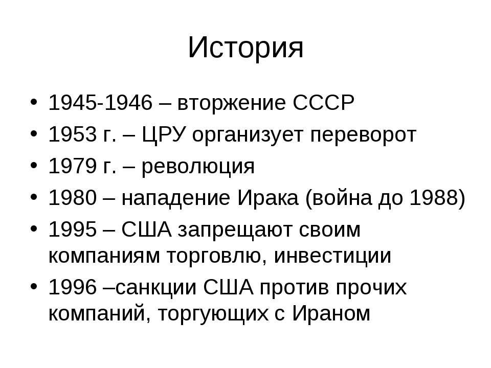 История 1945-1946 – вторжение СССР 1953 г. – ЦРУ организует переворот 1979 г....