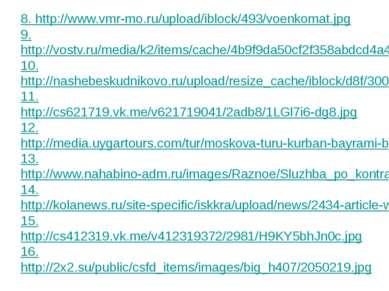 17.http://www.icvz.ru/wp-content/uploads/2013/05/list04.jpg 18.http://contrac...