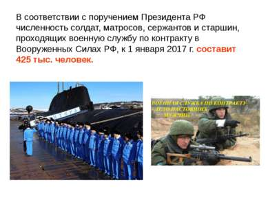 В соответствии с поручением Президента РФ численность солдат, матросов, сержа...