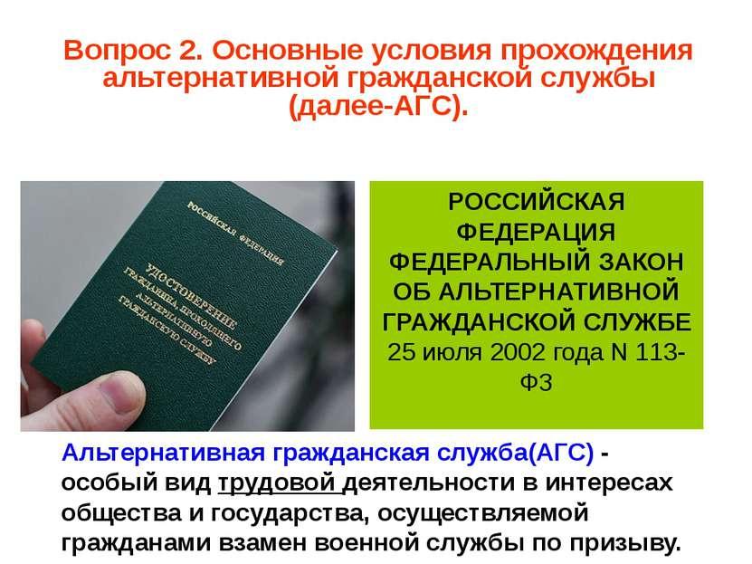 Трудовая деятельность граждан, проходящих АГС, регулируется Трудовым кодексом...