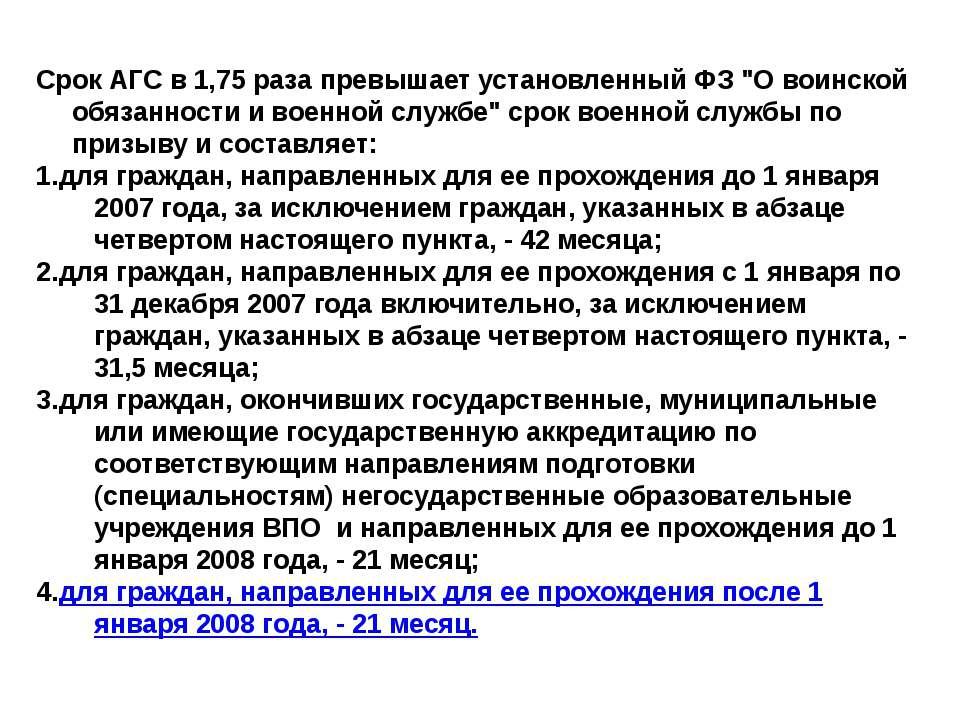 Срок АГС для граждан, проходящих данную службу в организациях ВС РФ, других в...