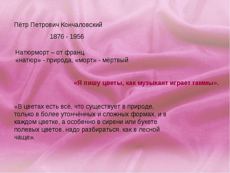 Пётр Петрович Кончаловский 1876 - 1956 Натюрморт – от франц. «натюр» - природ...