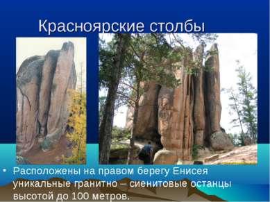 Красноярские столбы Расположены на правом берегу Енисея уникальные гранитно –...