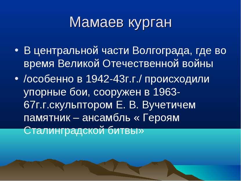 Мамаев курган В центральной части Волгограда, где во время Великой Отечествен...