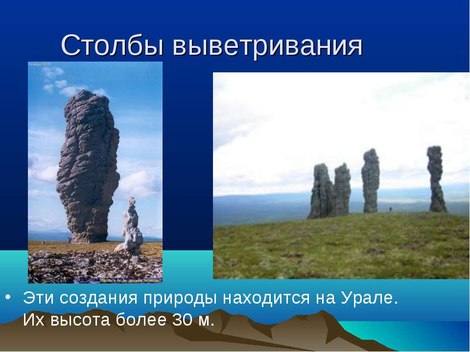 Столбы выветривания Эти создания природы находится на Урале. Их высота более ...