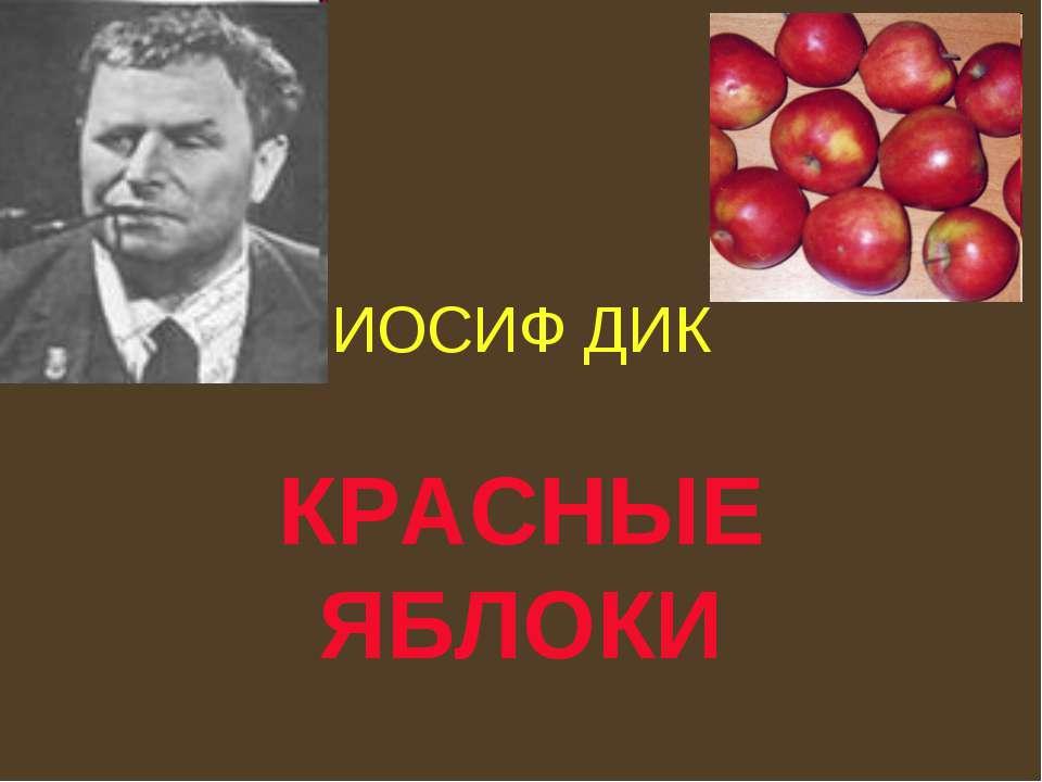 ИОСИФ ДИК КРАСНЫЕ ЯБЛОКИ