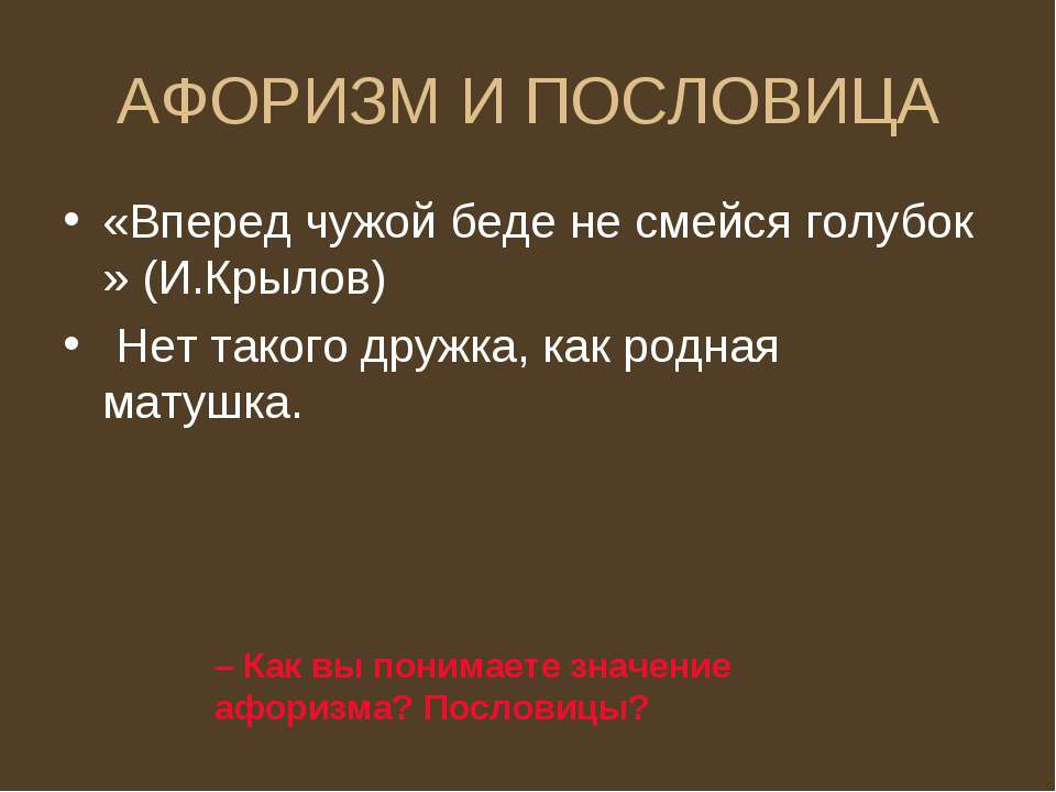 АФОРИЗМ И ПОСЛОВИЦА «Вперед чужой беде не смейся голубок » (И.Крылов) Нет так...