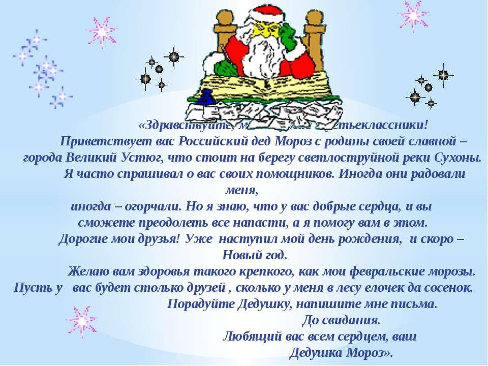 «Здравствуйте, мои дорогие третьеклассники! Приветствует вас Российский дед М...