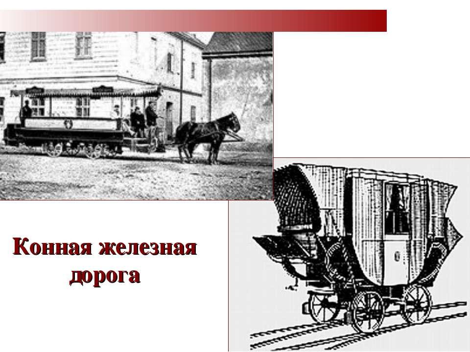 Конная железная дорога