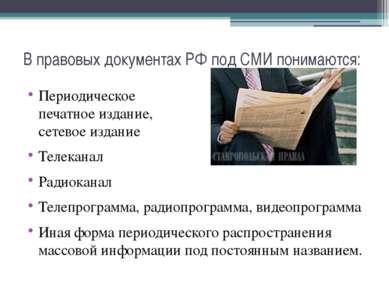 В правовых документах РФ под СМИ понимаются: Периодическое печатное издание, ...