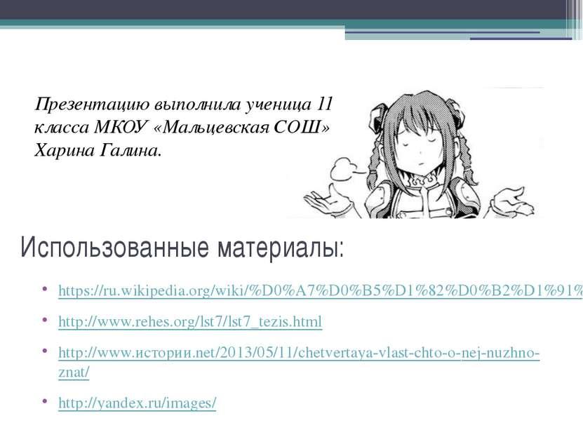 Использованные материалы: https://ru.wikipedia.org/wiki/%D0%A7%D0%B5%D1%82%D0...