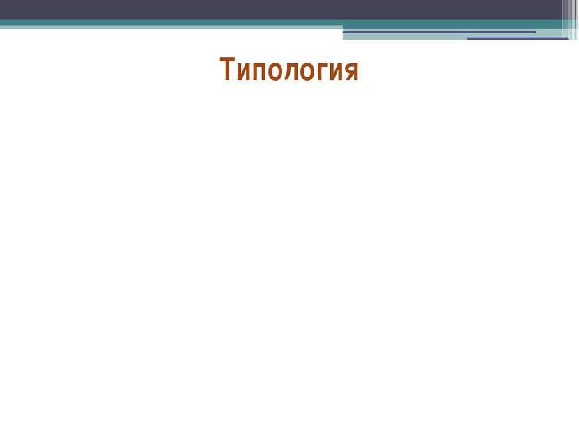 Типология