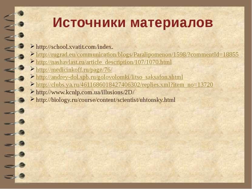 Источники материалов http://school.xvatit.com/index. http://rugrad.eu/communi...