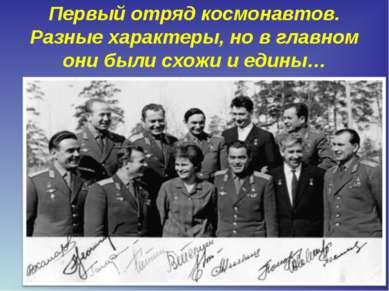 Первый отряд космонавтов. Разные характеры, но в главном они были схожи и едины…