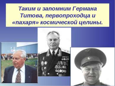 Таким и запомним Германа Титова, первопроходца и «пахаря» космической целины.