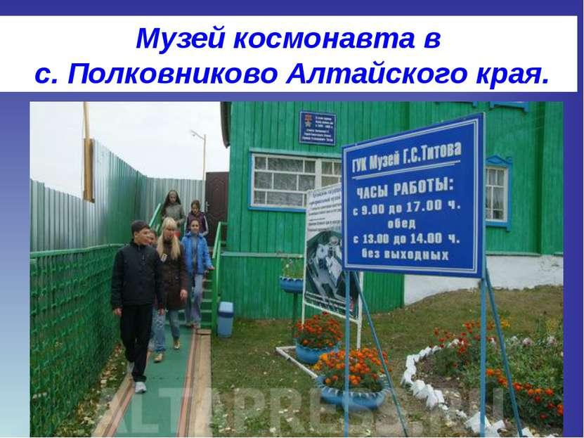 Музей космонавта в с. Полковниково Алтайского края.