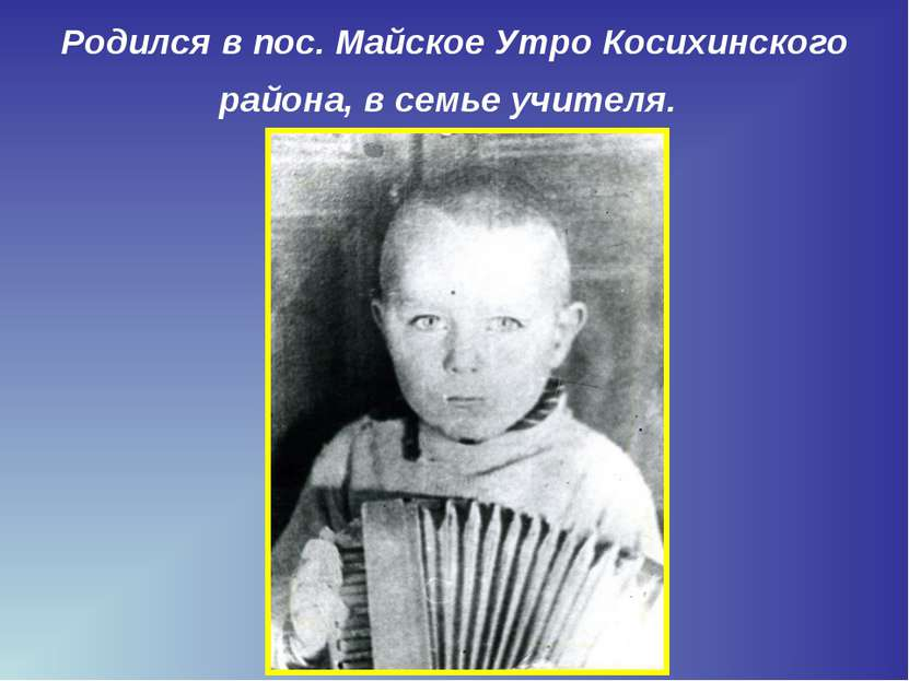 Родился в пос. Майское Утро Косихинского района, в семье учителя.