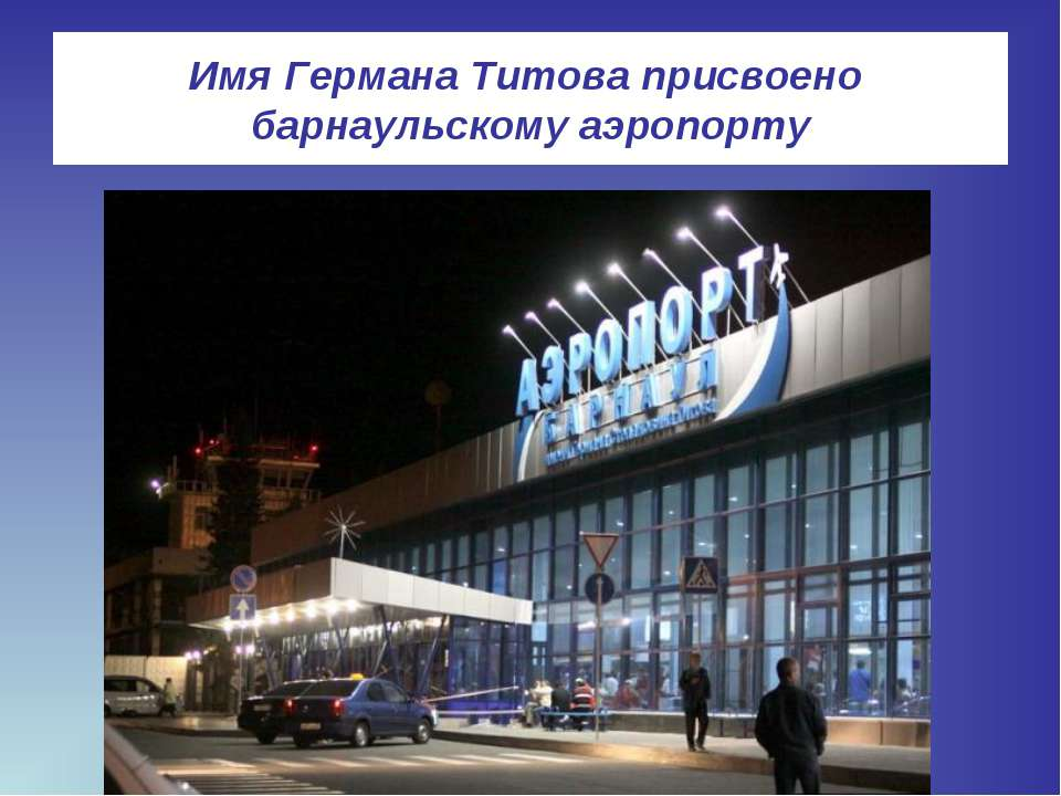 Имя Германа Титова присвоено барнаульскому аэропорту