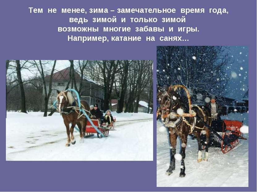 Тем не менее, зима – замечательное время года, ведь зимой и только зимой возм...