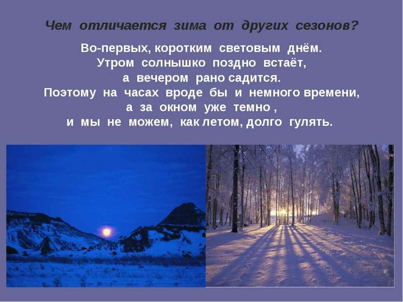 Чем отличается зима от других сезонов? Во-первых, коротким световым днём. Утр...