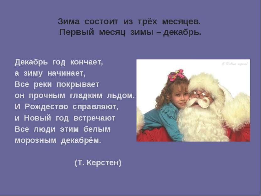 Зима состоит из трёх месяцев. Первый месяц зимы – декабрь. Декабрь год кончае...