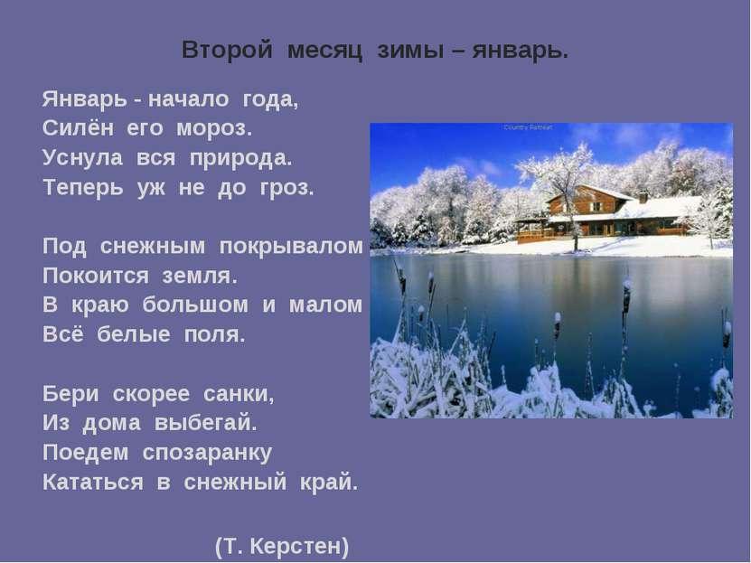 Второй месяц зимы – январь. Январь - начало года, Силён его мороз. Уснула вся...