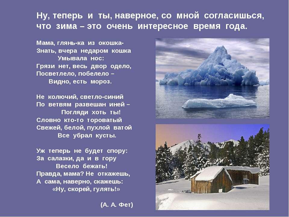 Ну, теперь и ты, наверное, со мной согласишься, что зима – это очень интересн...